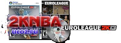 Патч для NBA 2K 13, который добавит Евролигу в NBA 2K13. . Реальный площад